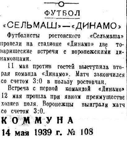 Динамо (Воронеж) - Ростсельмаш (Ростов-на-Дону) 3:0