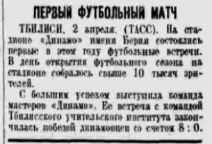 Динамо (Тбилиси) - команда Тбилисского учительского института 8:0