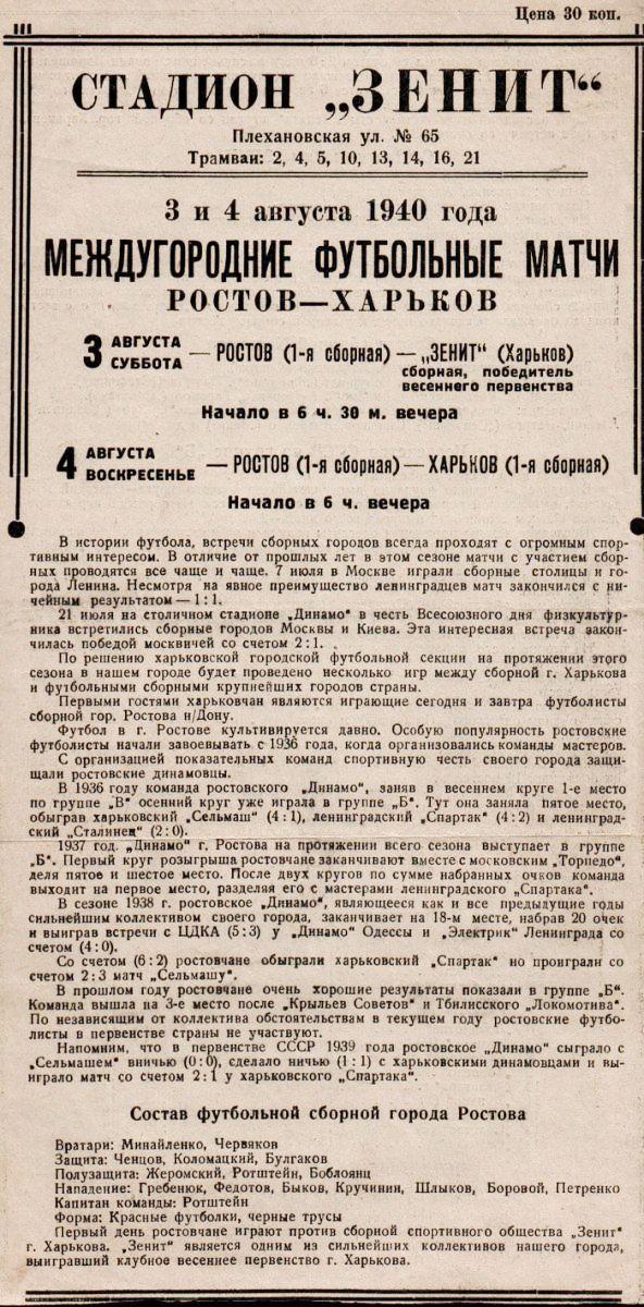 Зенит (Харьков) - Динамо (Ростов-на-Дону) 0:0