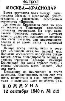 Кубань (Краснодар) - Динамо-клуб. (Москва) 6:1