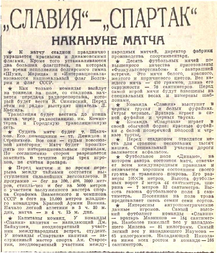 Спартак (Москва) - Славия (София, Болгария) 4:0