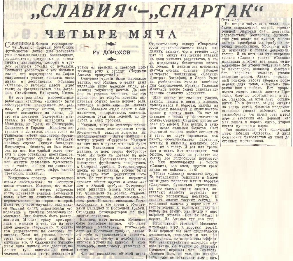 Спартак (Москва) - Славия (София, Болгария) 4:0. Нажмите, чтобы посмотреть истинный размер рисунка