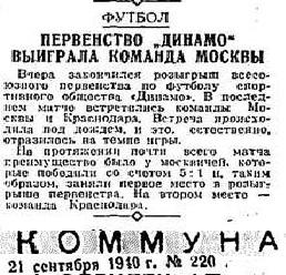 Кубань (Краснодар) - Динамо-клуб. (Москва) 1:5