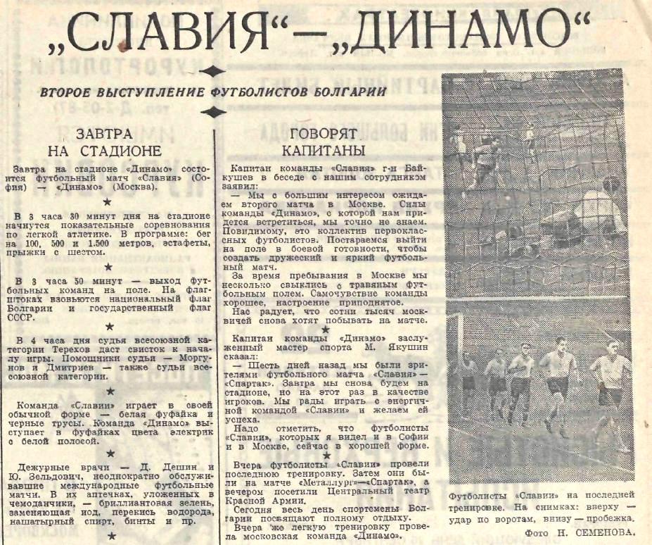 Динамо (Москва) - Славия (София, Болгария) 4:0. Нажмите, чтобы посмотреть истинный размер рисунка