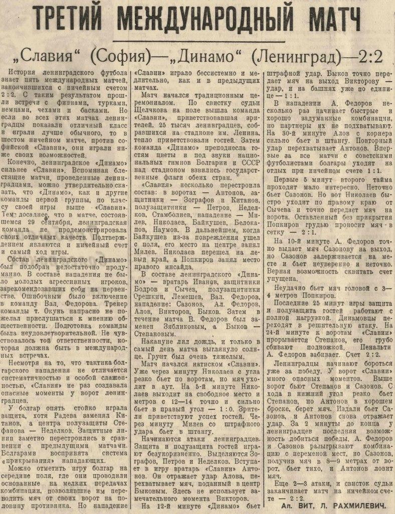 Динамо (Ленинград) - Славия (София) 0:0
