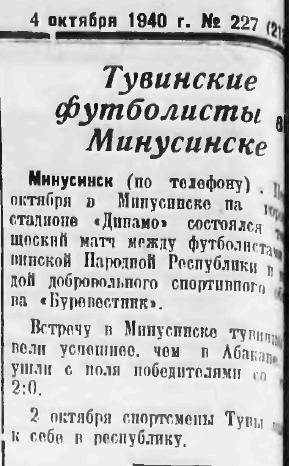 Локомотив (Абакан) - Сборная Тувинской Народной Республики 0:2