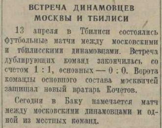 Динамо (Тбилиси) - Динамо (Москва) 0:0