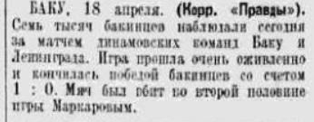 Динамо (Баку) - Динамо (Ленинград) 1:0