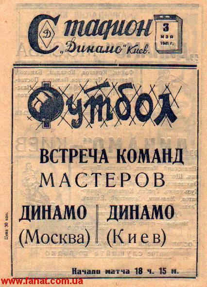 Динамо (Киев) - Динамо (Москва) 0:0