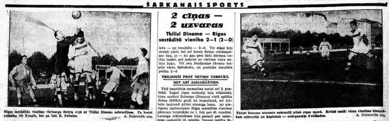 Сборная Риги - Динамо (Тбилиси) 1:2. Нажмите, чтобы посмотреть истинный размер рисунка