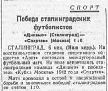 Динамо (Сталинград) - Спартак (Москва) 1:0
