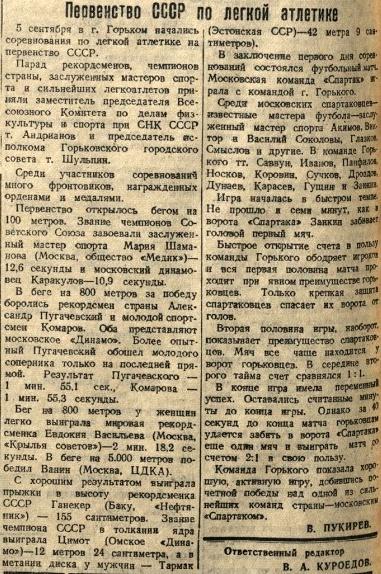 Сборная (Горький) - Спартак (Москва) 2:1