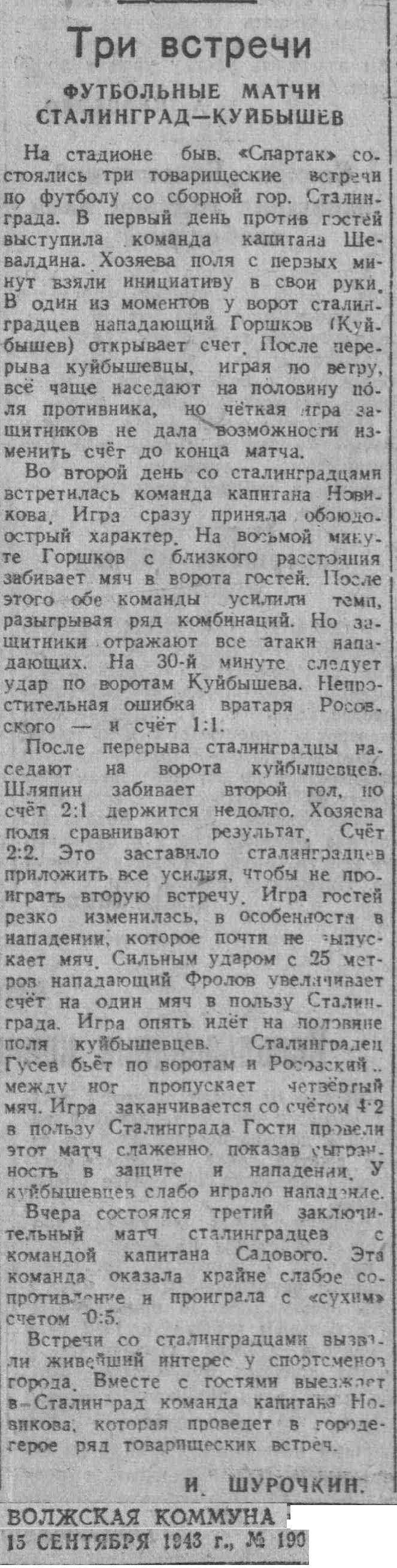 Крылья Советов (Куйбышев) - Сборная Сталинграда 2:4