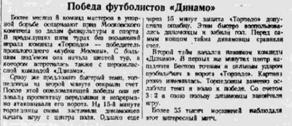 Динамо (Москва) - Торпедо (Москва) 3:2
