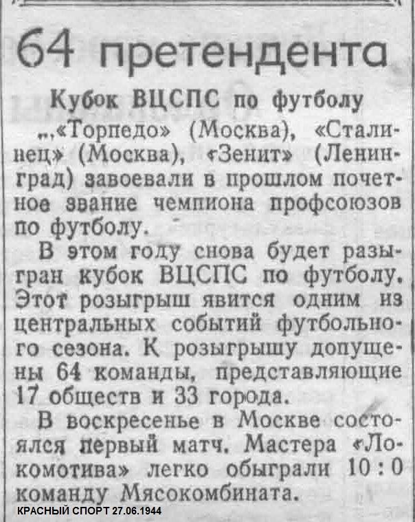 Локомотив (Москва) - Мясокомбинат (Москва) 10:0