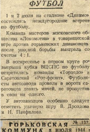 Торпедо (Горький) - Рот-Фронт (Саратов) 9:0