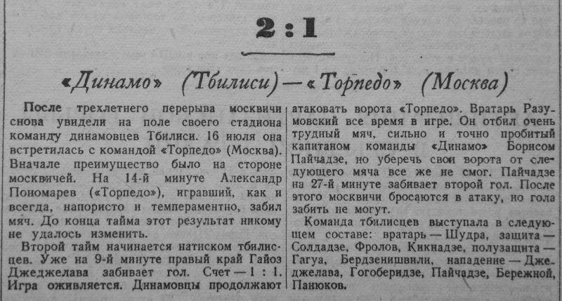 Торпедо (Москва) - Динамо (Тбилиси) 1:2. Нажмите, чтобы посмотреть истинный размер рисунка