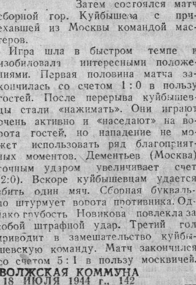 Сборная Куйбышева - Крылья Советов (Москва) 1:5