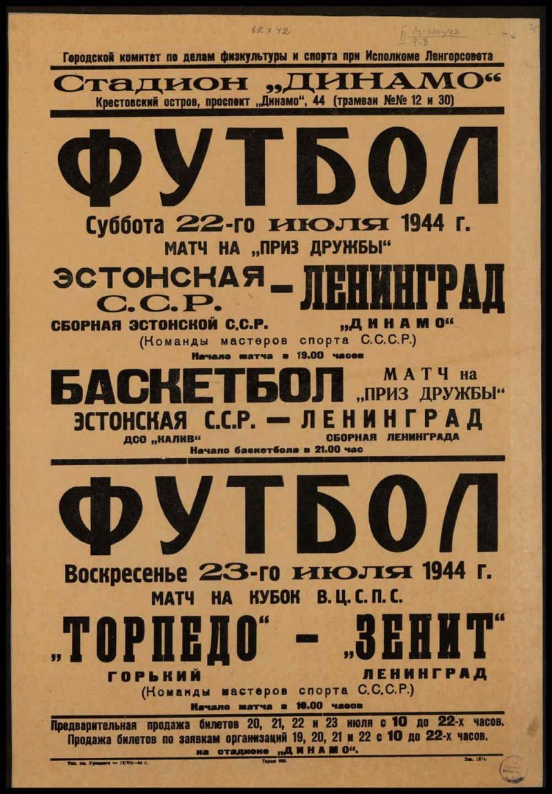 Зенит (Ленинград) - Торпедо (Горький) 1:3. Нажмите, чтобы посмотреть истинный размер рисунка