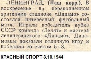 Динамо (Ленинград) - Зенит (Ленинград) 5:3