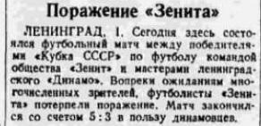 Зенит (Ленинград) - Динамо (Ленинград) 3:5