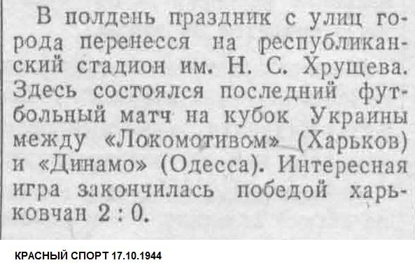 Локомотив (Харьков) - Динамо (Одесса) 2:0