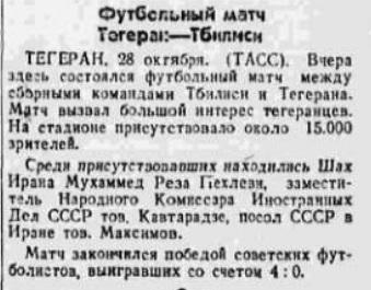 Сборная Тегерана - Динамо (Тбилиси) 0:4