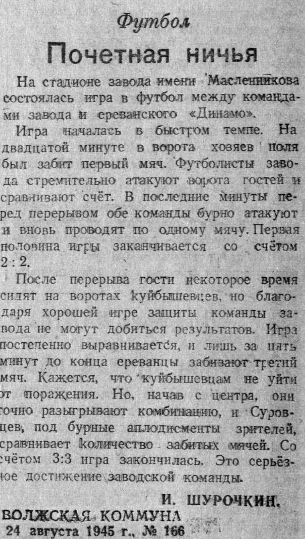 Завод им. Масленникова (Куйбышев) - Динамо (Ереван) 3:3