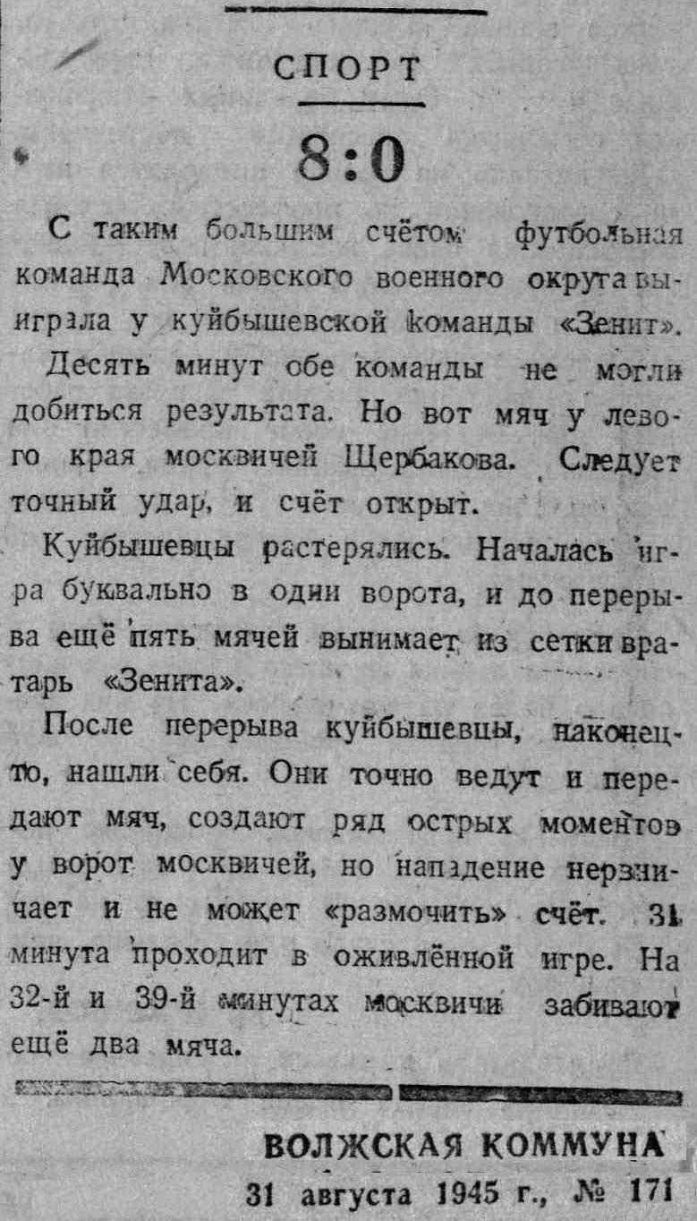 Зенит (Куйбышев) - МВО (Москва) 0:8