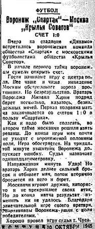 Спартак (Воронеж) - Крылья Советов (Москва) 1:0