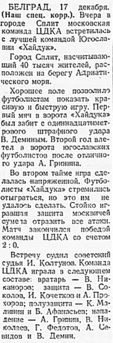 Хайдук (Сплит Югославия) - ЦДКА (Москва) 0:2