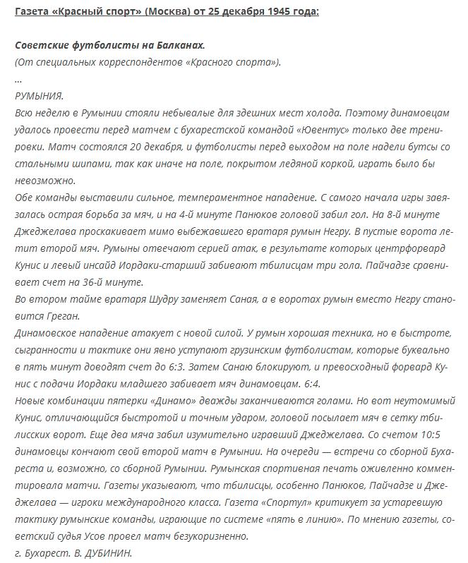 Ювентус (Бухарест) - Динамо (Тбилиси) 5:10