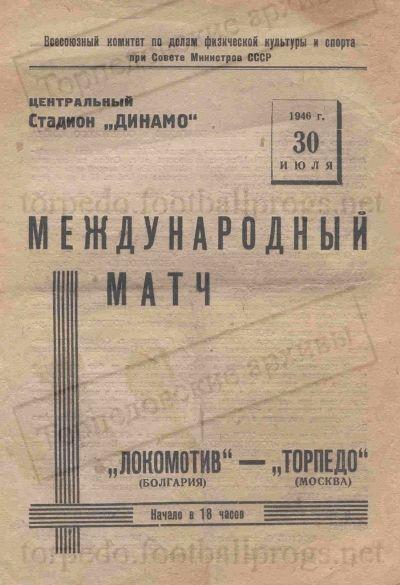 Торпедо (Москва) - Локомотив (София, Болгария) 1:0