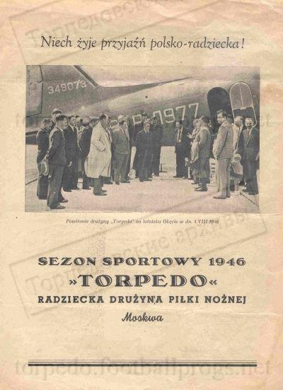 Сборная Польши - Торпедо (Москва) 1:1