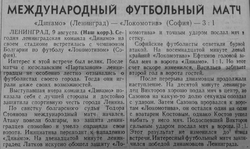Динамо (Ленинград) - Локомотив (София, Болгария) 3:1. Нажмите, чтобы посмотреть истинный размер рисунка
