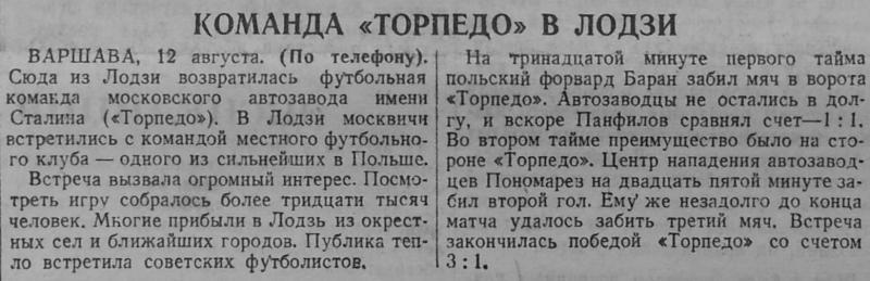 Лодзь - Торпедо (Москва) 1:3. Нажмите, чтобы посмотреть истинный размер рисунка