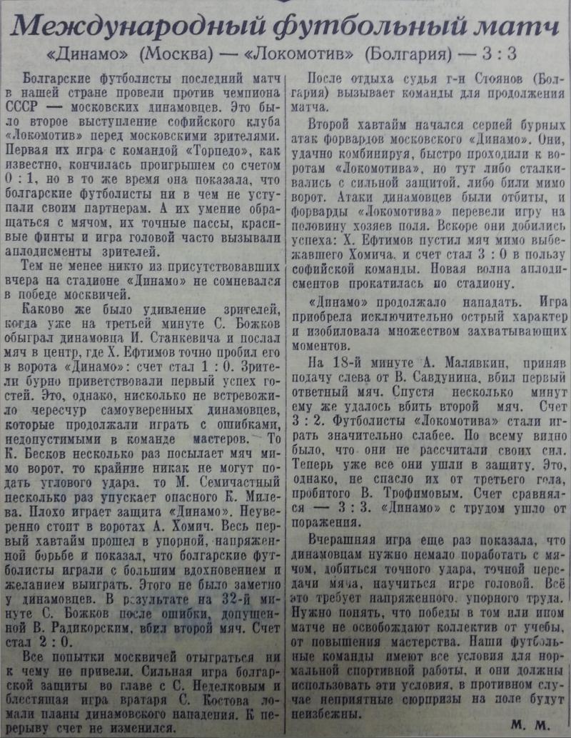 Динамо (Москва) - Локомотив (София, Болгария) 3:3. Нажмите, чтобы посмотреть истинный размер рисунка