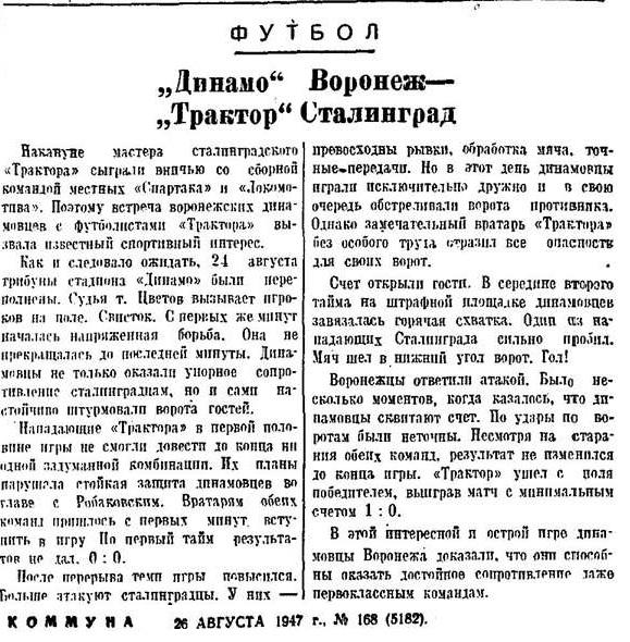 Динамо (Воронеж) - Трактор (Сталинград) 0:1