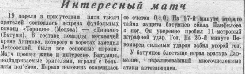Динамо (Батуми) - Торпедо (Москва) 0:2. Нажмите, чтобы посмотреть истинный размер рисунка