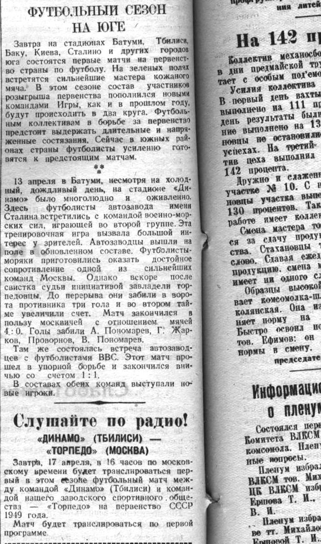 Торпедо (Москва) - ВМС (Москва) 4:0