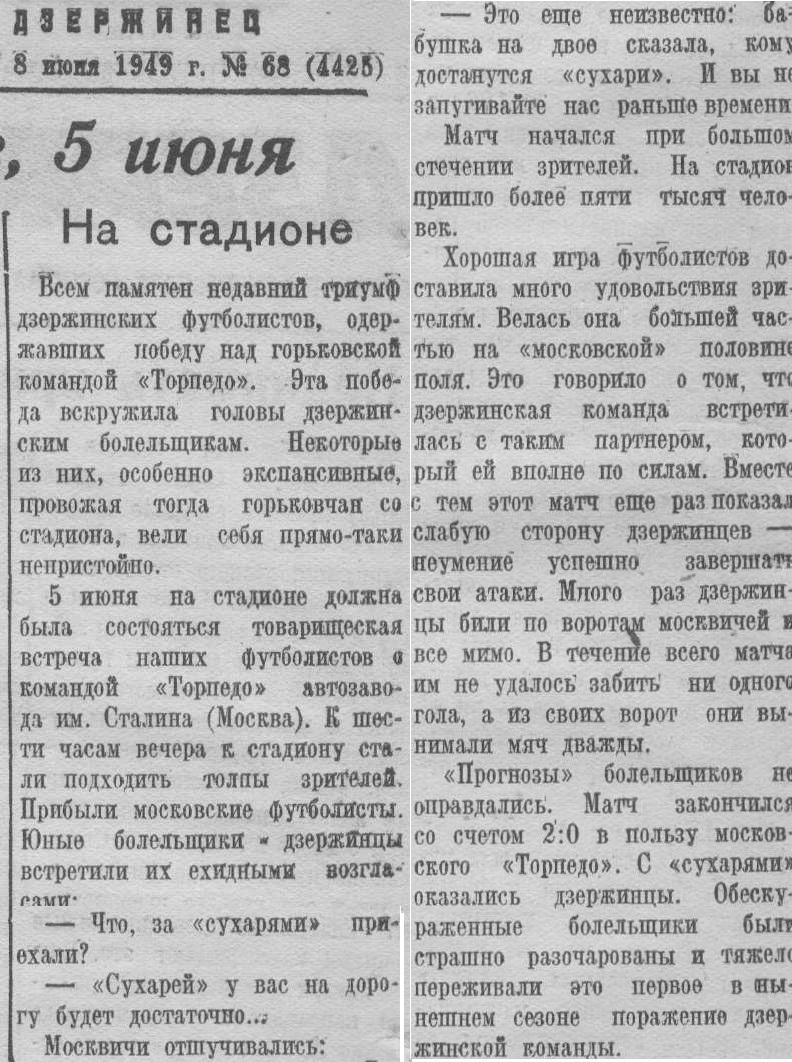 Команда г. Дзержинск - Торпедо (Москва) 0:2