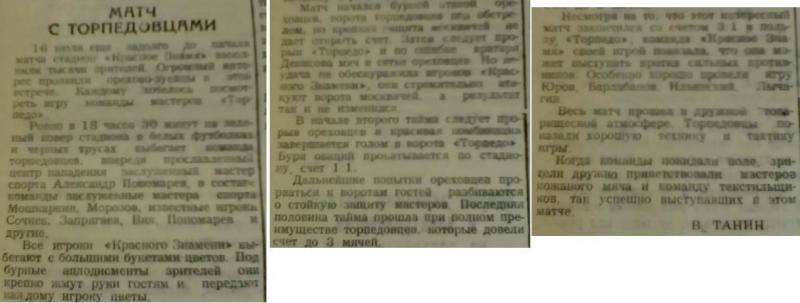 Красное Знамя (Орехово-Зуево) - Торпедо (Москва) 1:3. Нажмите, чтобы посмотреть истинный размер рисунка