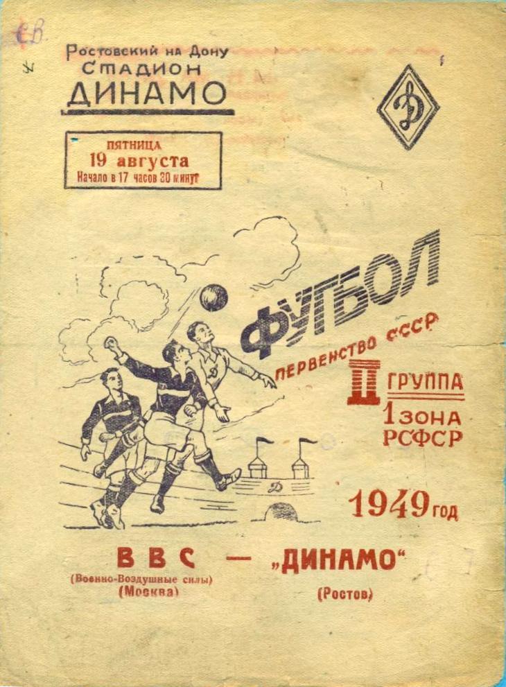 ВВС (Москва) - Динамо (Ростов-на-Дону) 2:0
