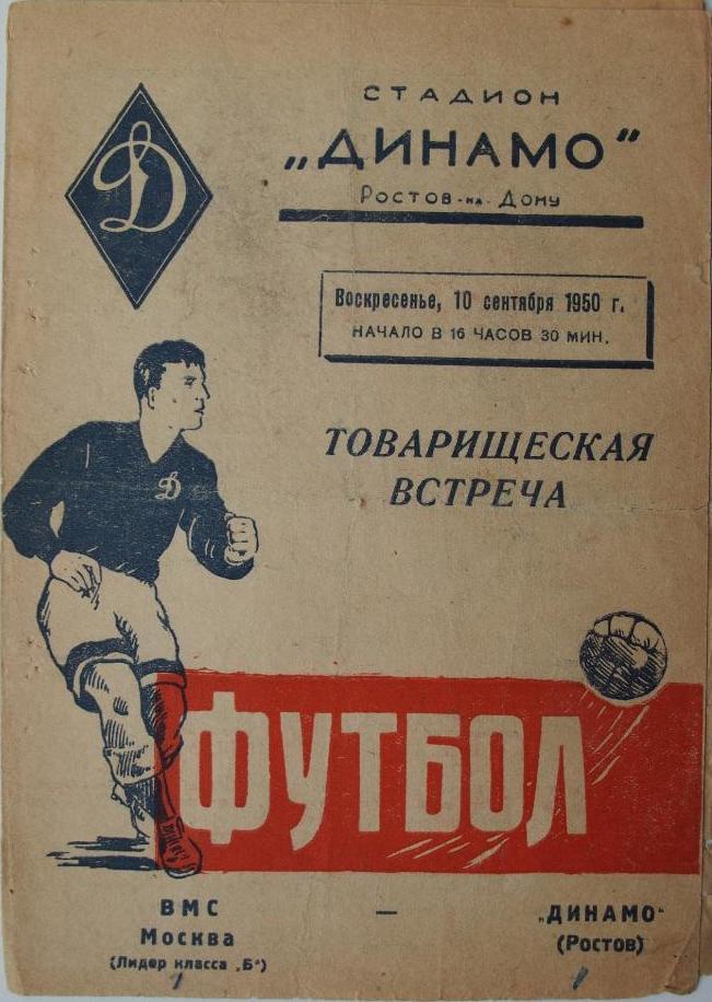 Динамо (Ростов-на-Дону) - ВМС (Москва) 0:0