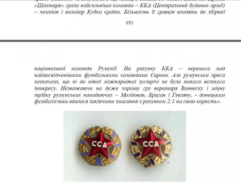 КЧА (Бухарест, Румыния) - Шахтёр (Сталино) 1:2. Нажмите, чтобы посмотреть истинный размер рисунка