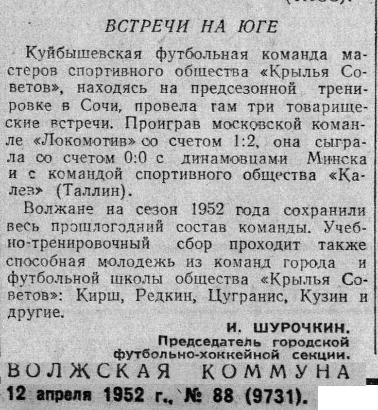Крылья Советов (Куйбышев) - Калев (Таллин) 0:0