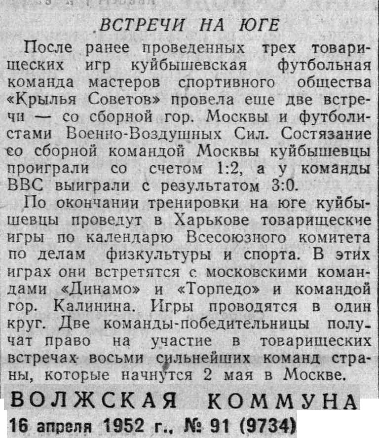 Крылья Советов (Куйбышев) - Сборная Москвы 1:2