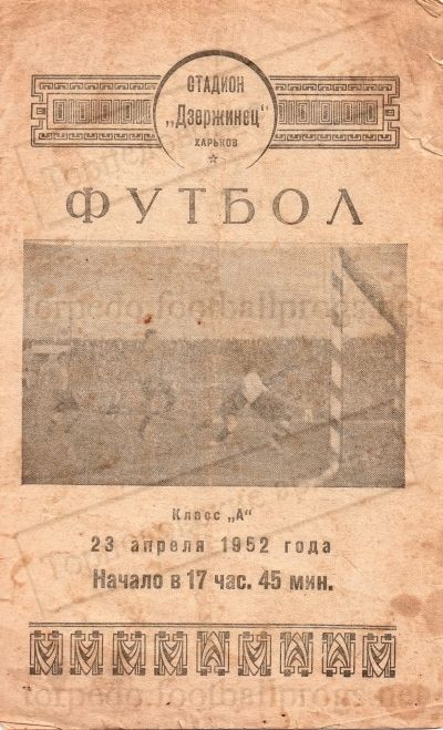 Торпедо (Москва) - Крылья Советов (Куйбышев) 0:0