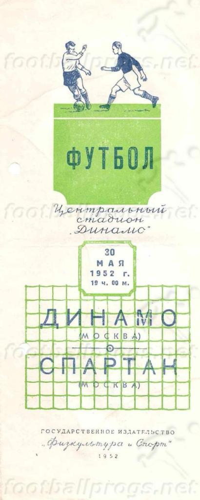 Динамо (Москва) - Спартак (Москва) 2:2