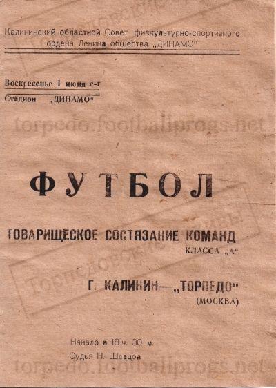 Команда г.Калинина - Торпедо (Москва) 0:0
